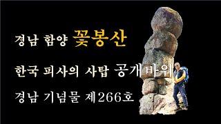 경남 함양 꽃봉산 한국판 피사의 사탑이라고 불리우는 공…