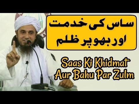 Saas Ki Khidmat Aur Bahu Par Zulm | Mufti Tariq Masood | Islamic Group