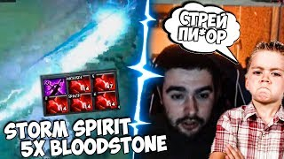 Школьник Обозвал Стрея | Непобедимый Troll Warlord | Storm Spirit 5x Bloodstone | Топ Моменты Dota 2