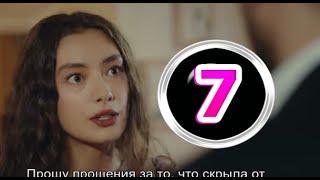 Дочь посла 7 серия на русском,турецкий сериал, дата выхода