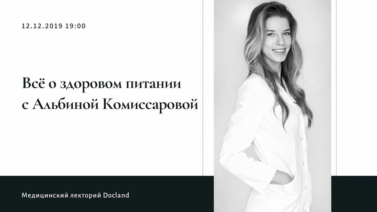 Альбина комиссарова кастинг в москве для девушек без опыта работы