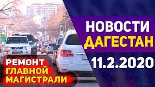 Новости Дагестана за 11.02.2020 год