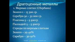 видео Перспективы инвестиций в драгоценные металлы