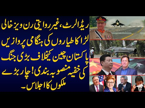 Read alert—— Pakistan Airforce is Ready To Achieve Their Target | Sabir Shakir Analysis
