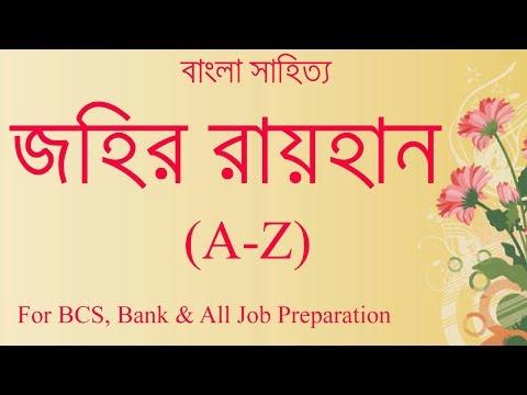 Zahir Raihan / জহির রায়হান / BCS Preparation / BCS Bangla / Job Preparation BD
