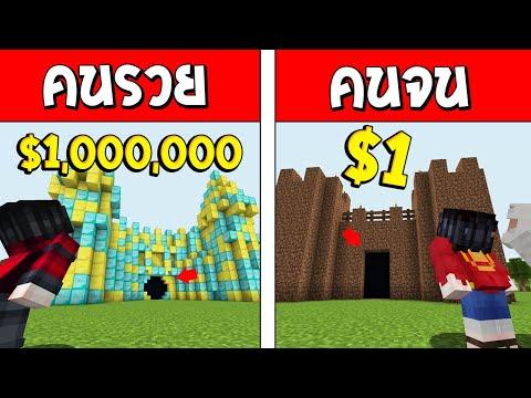 ถ้าเกิด!? บ้านปราสาทคนรวย VS บ้านปราสาทคนจน ใครจะดีกว่ากัน!? (Minecraft การ์ตูนพากษ์ไทย)
