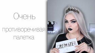Отзыв на Jeffree Star Cremated Eyeshadow Palette + целых 4 макияжа