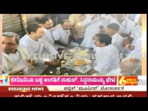 Rahul Gandhi Eats Bajji At A Road Side Shop In Raichur, CM Siddaramaiah & Parameshwar Join Him