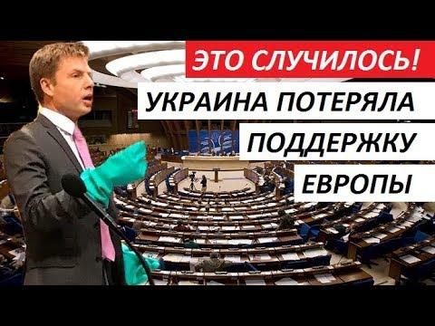 ЭТ0 СЛУЧИЛ0СЬ! YKPAИHА П0TEPЯЛA П0ДДEPЖKY EBP0ПЫ - новости украина