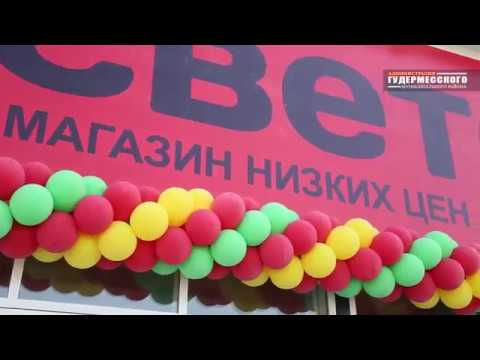 """Открылся новый магазин """"СВЕТОФОР"""""""