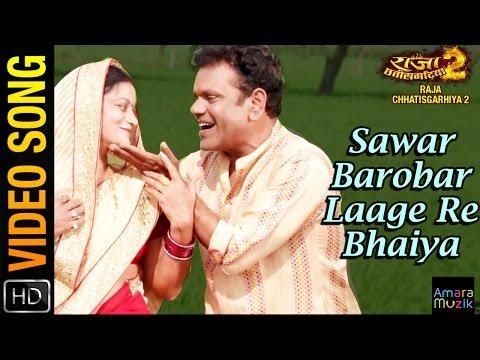 Sawar Barobar Laage Re Bhaiya| Full Video Song | Raja Chhatisgarhiya - 2 | Anuj Sharma, Sonali ,Ahana