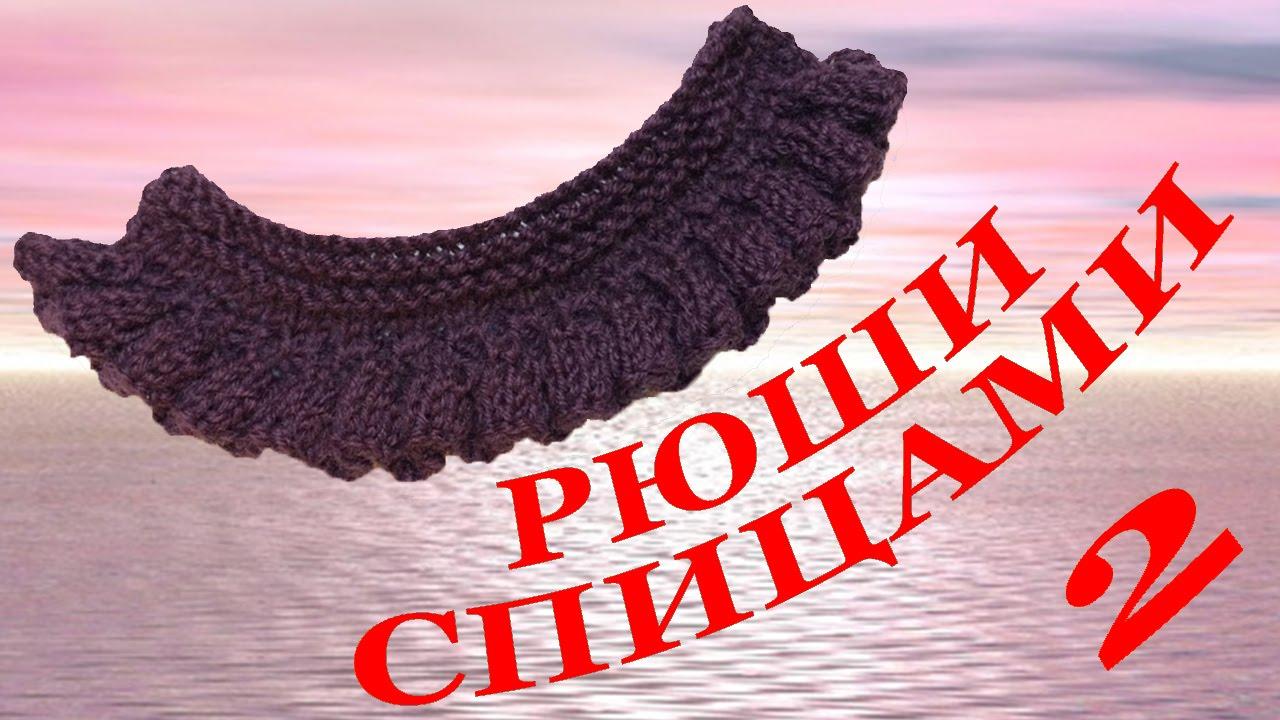 вязание рюши спицами 2 Knitting Needles Ruffles 2 Youtube