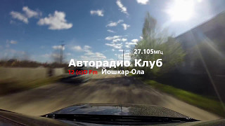 АвтоРадиоКлуб города Йошкар-Ола. 12D-fm (alan, megajet). 12C-fm (др.)