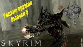 Редкие оружия TESV Skyrim выпуск 5