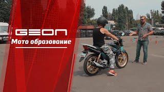 Мото образование. Основы управления мотоциклом для новичков на GEON Pantera 202 CBF