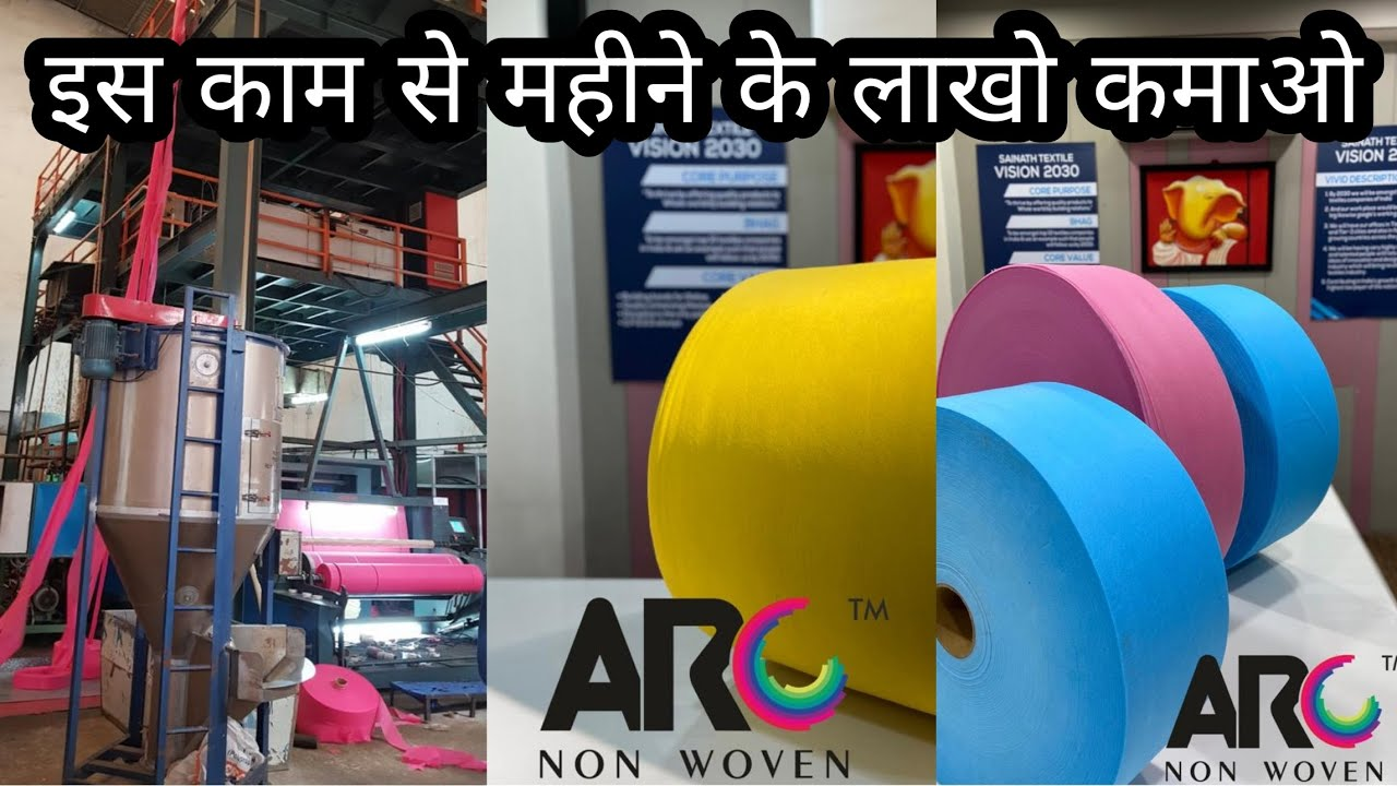 8 से 10 गुना मुनाफा। महीने के लाखो कमाओ Non woven fabric manufacturer for bag mask ppe kit in india