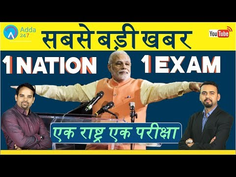 One Nation One Exam For All  Govt Jobs? - सबसे बड़ी खबर