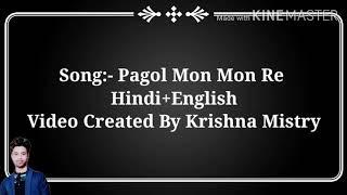 Pagol Mon Mon Re Karaoke Song New Version Hindi+Bangla