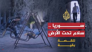 للقصة بقية- سوريا.. سلام تحت الأرض