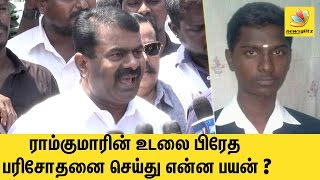No use in conducting Ramkumar's postmortem - Seeman Speech