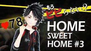 心拍計つけてHome sweet home実況③