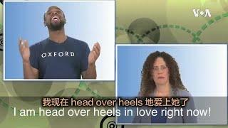 一分钟美语 Head Over Heels