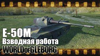 World of Gleborg. E-50M - Взводная работа