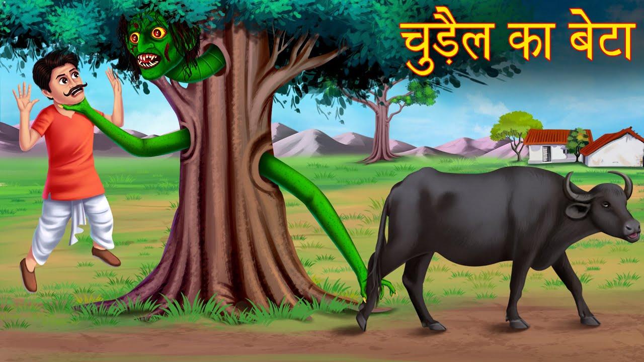 चुड़ैल का बेटा | Son Of Witch | Horror Stories in Hindi | Bhootiya Kahaniya | Moral Stories in Hindi