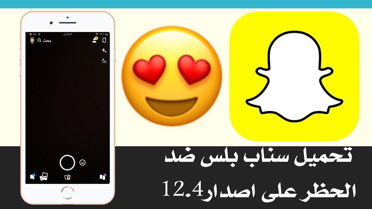 تحميل سناب بلس باداة عثمان على جلبريك 12 4 Youtube