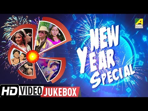New Year Special Non Stop Hits | Bengali Movie Songs Video Jukebox