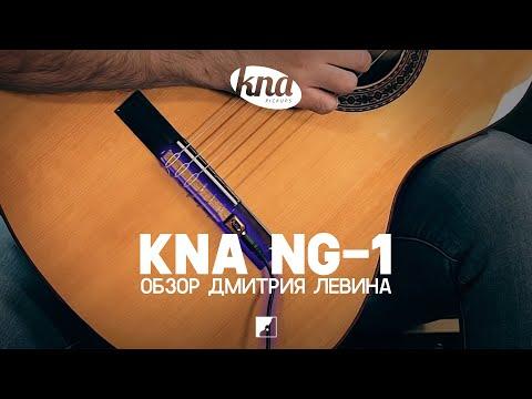 Звукосниматель для классической гитары KNA NG-1