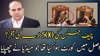 Saqib Nisar has Offered Malik Riaz to Return 500 Billion Rupees