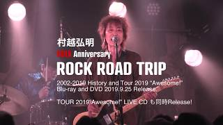 村越弘明ROCK ROAD TRIP PV