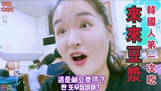 韓國人第一次吃來來豆漿 봉갑대 유학생ㅣ짠 또우장?! 탄맛…