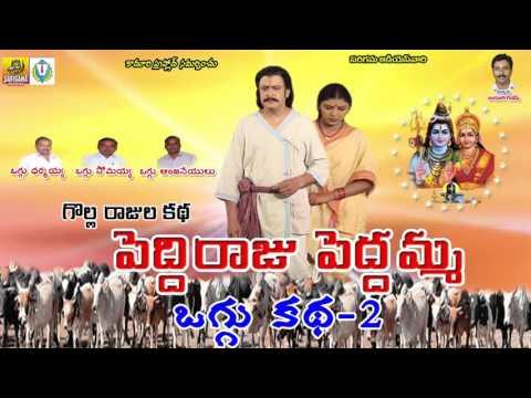Vol 2/3 Golla Rajula Katha -Peddi Raju Peddamma Oggu Katha By Oggu Darmaiah, Oggu Anjaneyulu