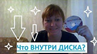 Азбукограмма/ ОБЗОР курса/ ЧТО ВНУТРИ диска
