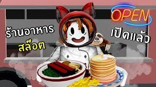 ร้านอาหารสล๊อตเปิดแล้ว | ROBLOX