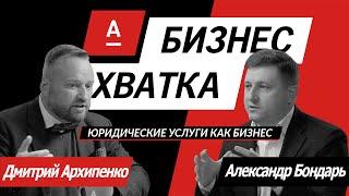 Бизнес-Хватка: Дмитрий Архипенко vs Александр Бондарь