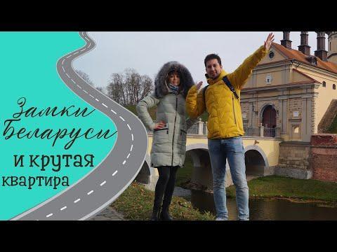 Замки Беларуси: какие тайны хранят Несвижский замок и Мирский замок? [поездка из Минска]