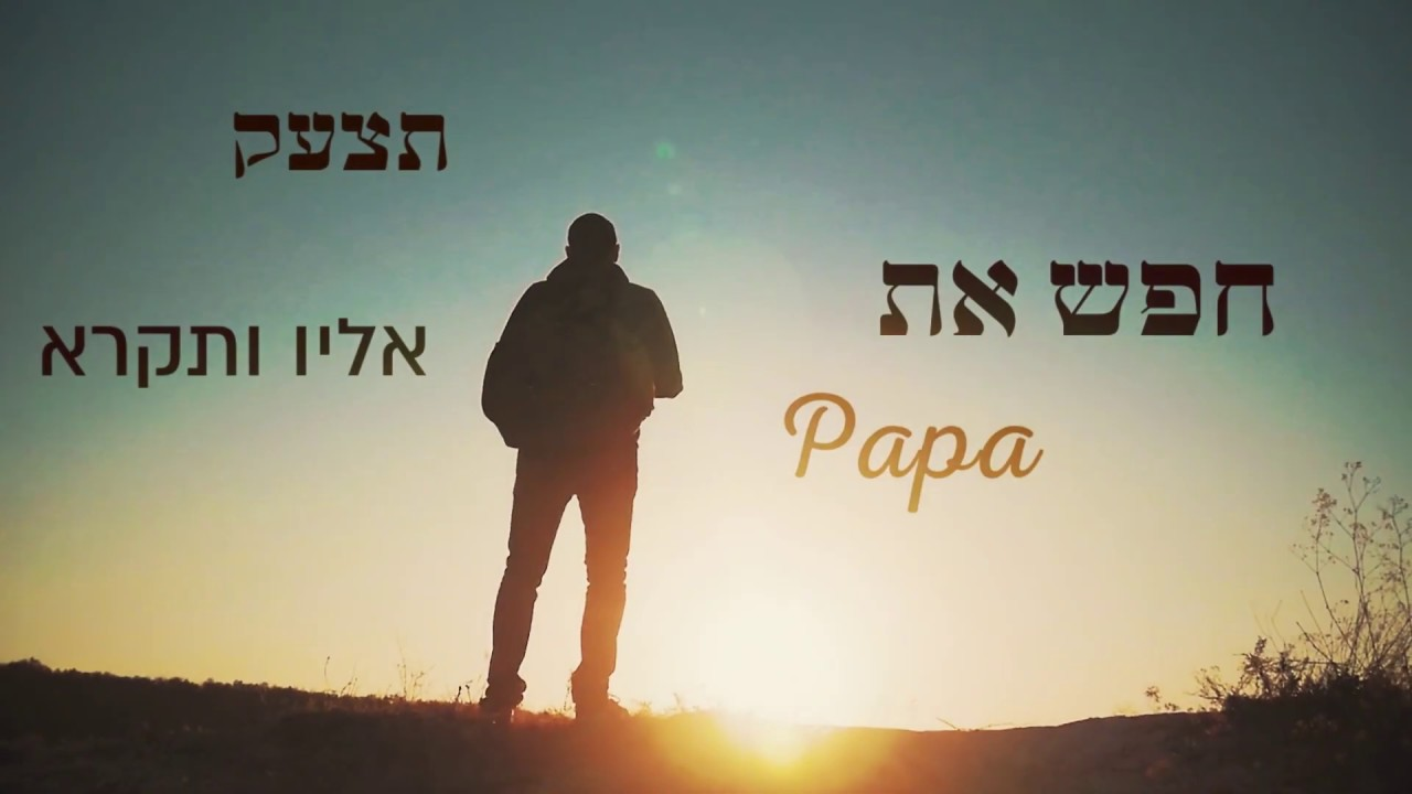 Matt Dubb - Aifo? feat. Beri Weber & Haim Israel | מאט דאב - איפה? | בערי וועבר | חיים ישראל