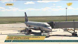 Новый терминал столичного аэропорта принял первых пассажиров