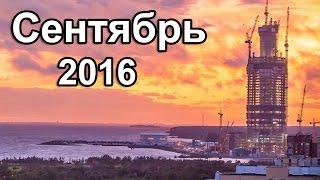 Лахта Центр Сентябрь 2016 ● Lakhta Center September 2016 Строительство небоскреба в Санкт-Петербурге