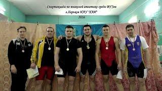 #weightlifting Спартакиада среди ВУЗов Харькова по тяжелой атлетике 2016