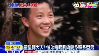 20160823中天新聞 百萬小學堂 聰明小西瓜 變氣質女高中生
