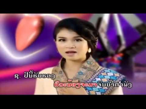 LAOS KARAOKE SONG| ບ່າວວຽງຈັນສາວຫົວພັນ[Pheng Laos Mai mai]