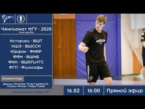 Футзал. Чемпионат МГУ - 2020. Четвертый день