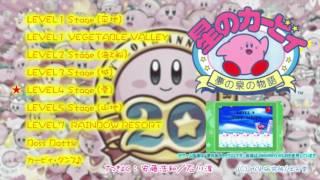 【アレンジ音楽】星のカービィ 夢の泉の物語 - プチアレンジ楽曲集1