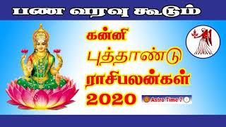 New year rasi palan Kanni Virgo 2020 in tamil Newyear prediction2020 கன்னி புத்தாண்டு ராசிபலன்