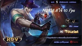 19+ มาทดสอบ NOKIA 8 เล่น ROV ใช้ 60 Fps