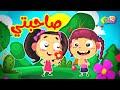 صاحبتي - قناة بلبل | BulBlu TV